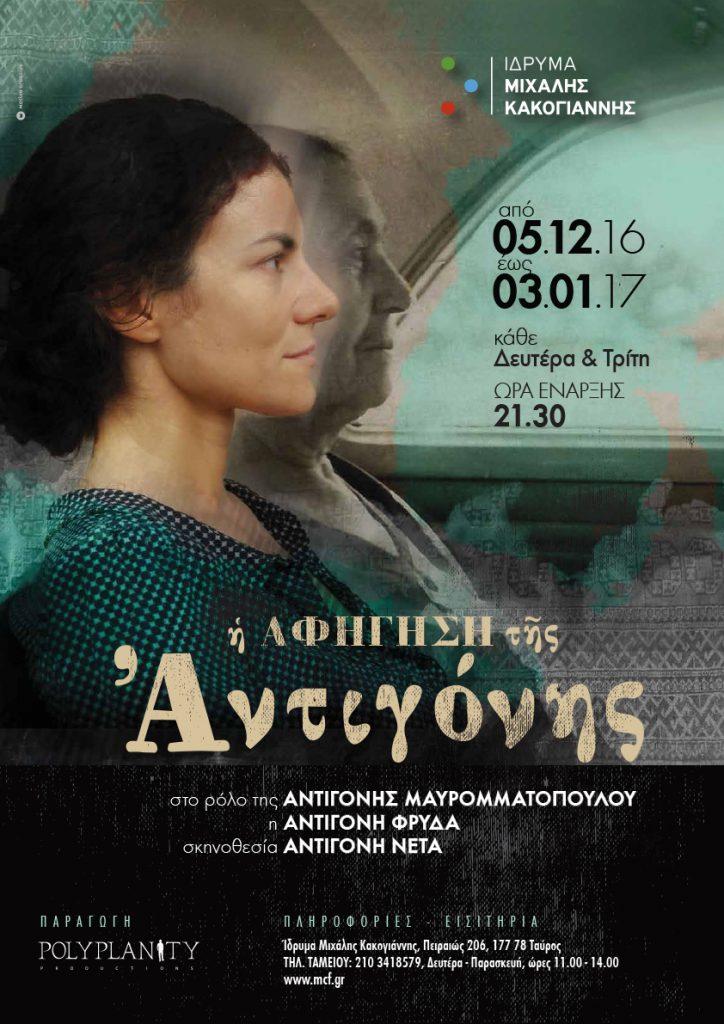 Antigoni_A3 Poster_IMK