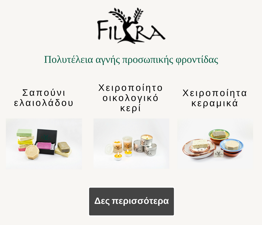 filyrashop.gr